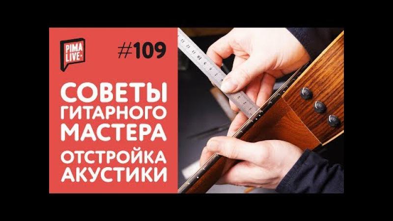 Как довести гитару до совершенства | Советы гитарного мастера