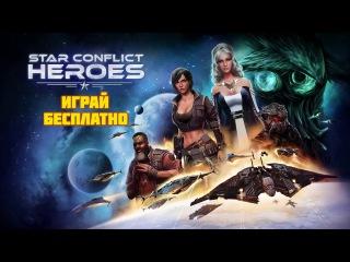 Star Conflict Heroes теперь можно скачать на Android  Новинки игр