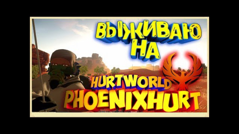 ВЫЖИВАЮ НА Phoenix Hurtworld Steam/NoSteam connect go.phoenixhurt.store:12871