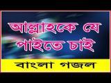 Allah k j paite cay Hazrat k valobese....Bangla Islamic Song...Nazrul Songit...Naat e Rasul gojol