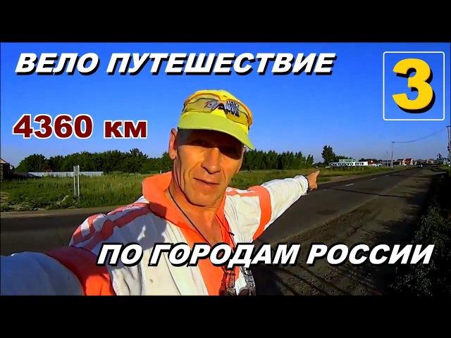 3. Велопутешествие по городам России. (Путешествие счастливого человека)