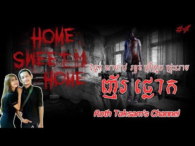 Home Sweet Home 4 - អស់ក្បាច់ច្រើនណាស់ដោយសារចែខ្មោចហ្6