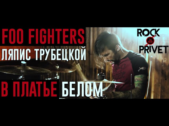 Ляпис Трубецкой / Foo Fighters - В Платье Белом (Cover by ROCK PRIVET)