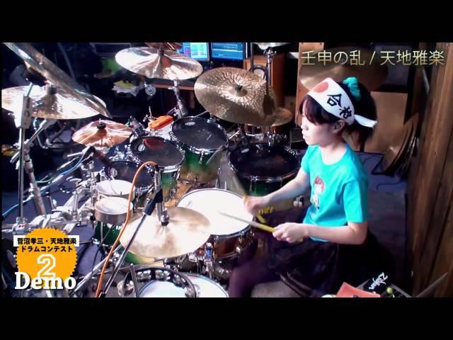 Jinshin War played by Kawaguchi Chisato / Kozo Suganuma heaven and earth Gagaku drum contest