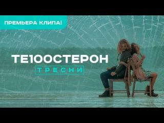 Те100стерон - Тресни (Премьера клипа)