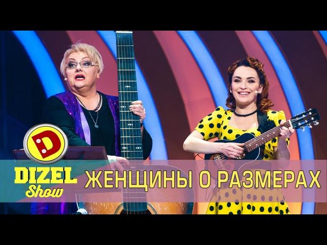 Женская песня о размерах Дизель шоу Украина