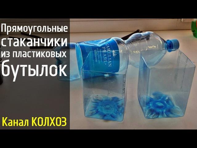 Прямоугольные стаканчики из пластиковых бутылок