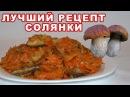 Солянка с грибами ОБАЛДЕННО вкусная. Как приготовить солянку на зиму Очень простой рецепт.