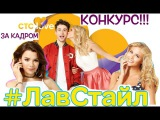 Как мы снимаем #ЛавСтайл на СТС love  ЗАУР ГАЗДАРОВ