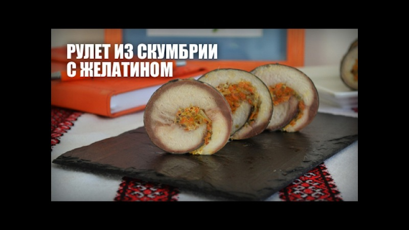 Рулет из скумбрии с желатином — видео рецепт