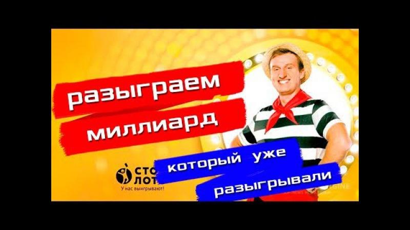 Столото кинули победителя лотереи на 5,8 миллиона ₽. Смотри пока не удалили   Pravda G...