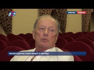 Михаил Задорнов провел концерт в Люберцах 16.10.16