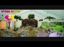 Аренда шатров мебели оборудования от ZharikovEvent Свадьба под ключ