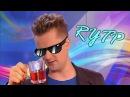 Галлюциногенный чай Пушного RYTP