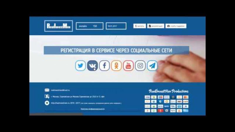 Realinvestmen Заработок в интернете от 3000 рублей в день! Готовый онлайн бизнес