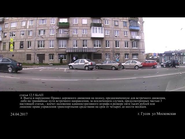 ПДД г Гусев 2017 выезд на полосу встречного движения