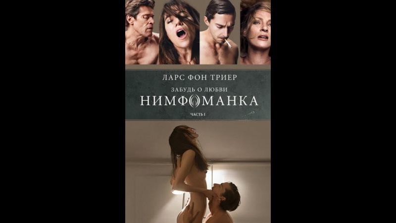 Нимфоманка Часть 1 Nymphomaniac Vol I 2013