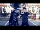 Nari Ryoga in Nakameguro Finger Tut Style | Yak Films Dancing Fingers XTRAP
