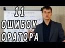 11 ошибок оратора Ораторское искусство Тренинг ораторского мастерства Максима Курбана