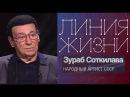 Линия жизни. Зураб Соткилава (2017)