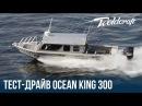 Тест драйв катера Weldcraft 300 Ocean King Видеообзор