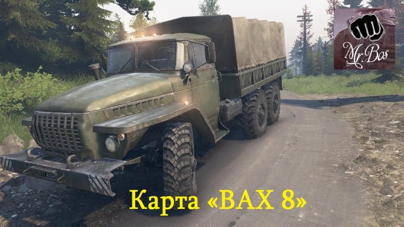 Карта «BAX 8» Spintires