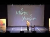 Иван Усович Stand Up - (Без Цензуры) Лучшие Выступления ¦ Stand Up Ваня Усович в Ижевске