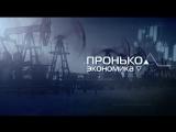 Пронько.Экономика, «Короли долговой ямы»: Сбер и ВТБ / 25.10.2017