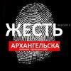 Жесть Архангельска