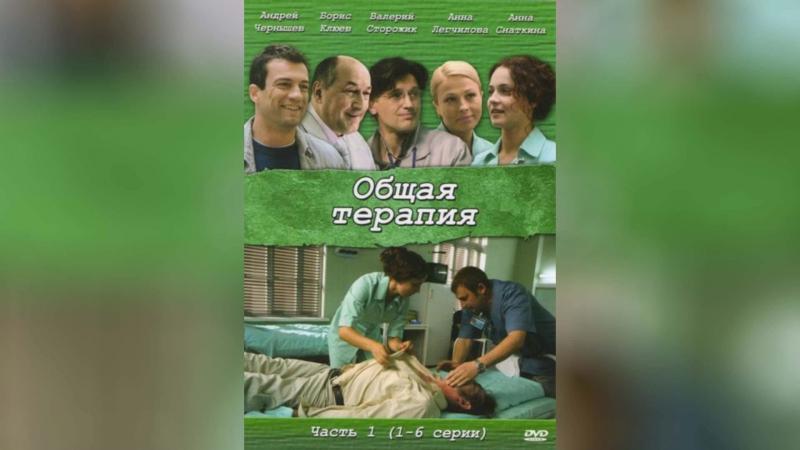 Общая терапия (2008) |