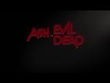 Эш против Зловещих мертвецов, второй сезон в переводе Гоблина