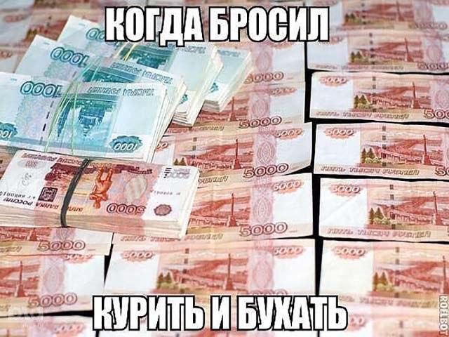 Финансовая выгода Трезвости