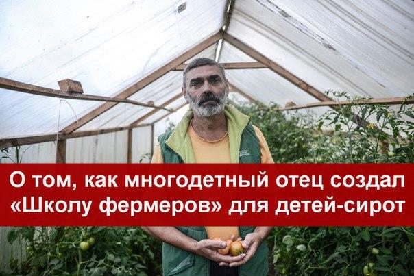 О том, как многодетный отец создал школу фермеров для детей-сирот