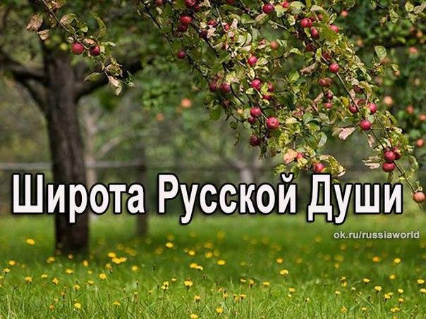 Широта Русской Души