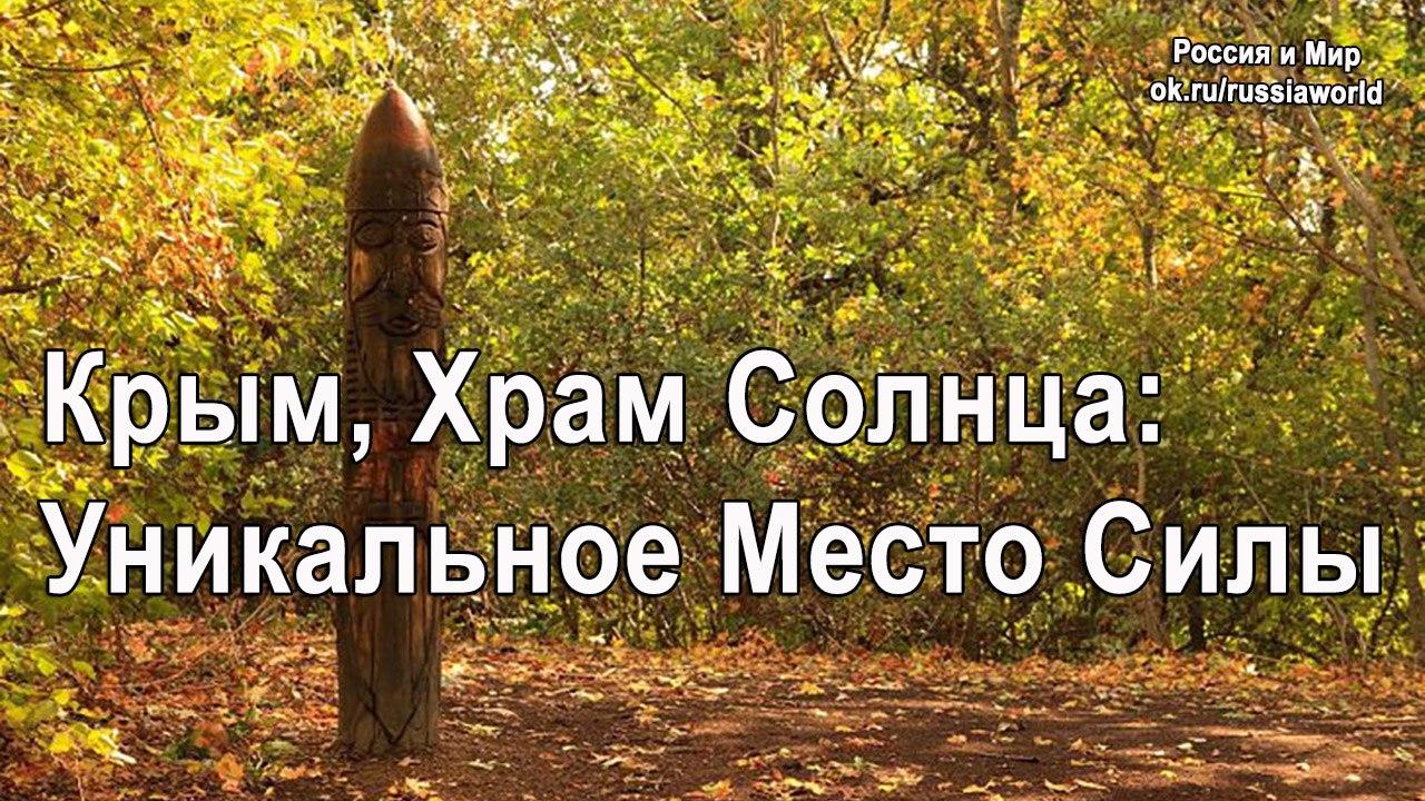 Крым, Храм Солнца: уникальное место силы