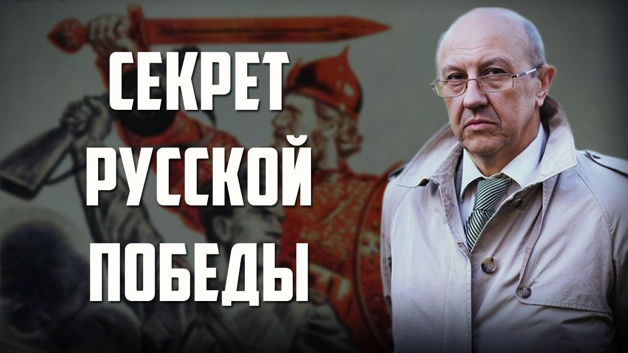 В чём секрет русской победы. Рассказывает Андрей Фурсов