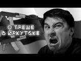 #Константин_Кадавр - о суровых Российских реалиях
