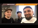 EK-PLAYAZ видеоприглашение в Дом Печати 29 апреля Екатеринбург