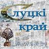 ГУ «Редакция газеты «Слуцкий край»