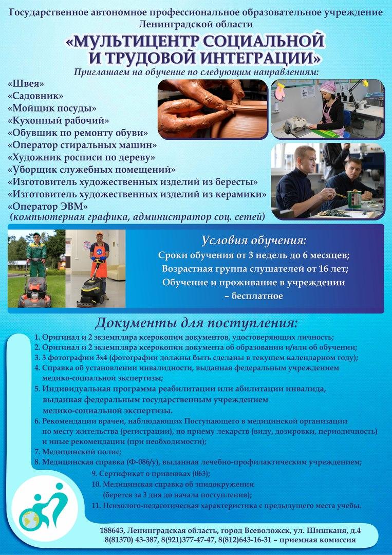 Афиша Мультицентра