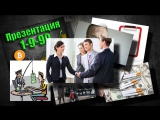 1-9-90 TetraX classic Презентация. Маркетинг