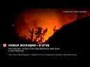 Из-за природных пожаров более 1000 человек эвакуировали из города Крайстчерч