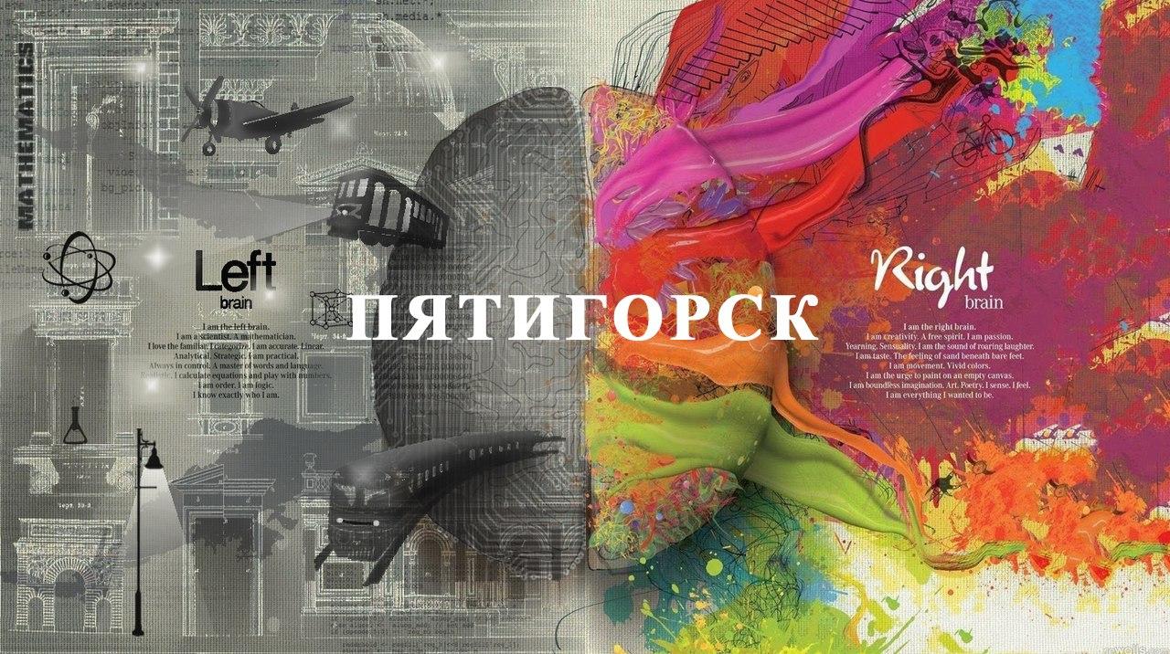 Афиша Пятигорск Курс правополушарного рисования (рисунок)