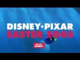 Компиляция пасхалок (Easter Eggs) студии Pixar
