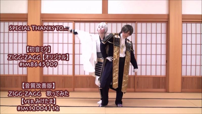 Sm29757079 - 【刀剣乱舞コス】ZIGG-ZAGG(全部俺)【踊ってみた】+無駄に全力