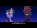 Мой маленький пони в кино Tempest and Twilight Темпест Буря и Твайлайт