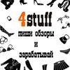 4stuff.ru - социальная сеть для шопоголиков
