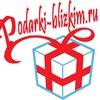 Онлайн-магазин подарков. Подарки близким.