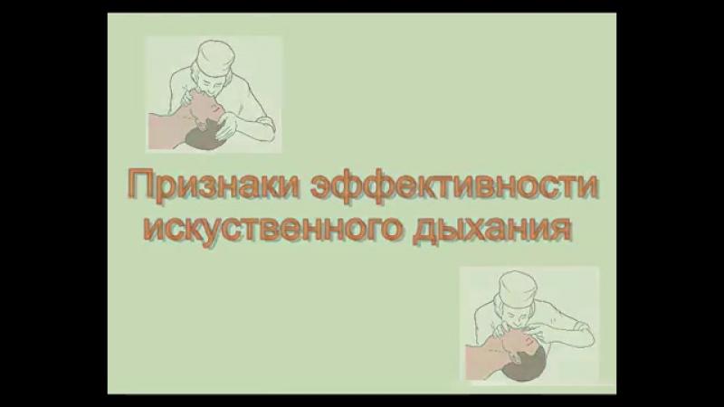 Сердечно-лёгочная реанимация теория практический показ
