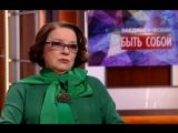 Лариса Голубкина (03.04.2017)